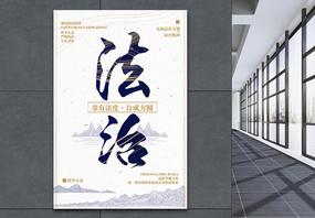 法治大气中国风海报图片