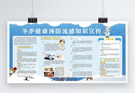 冬季健康预防流感知识宣传栏展板图片