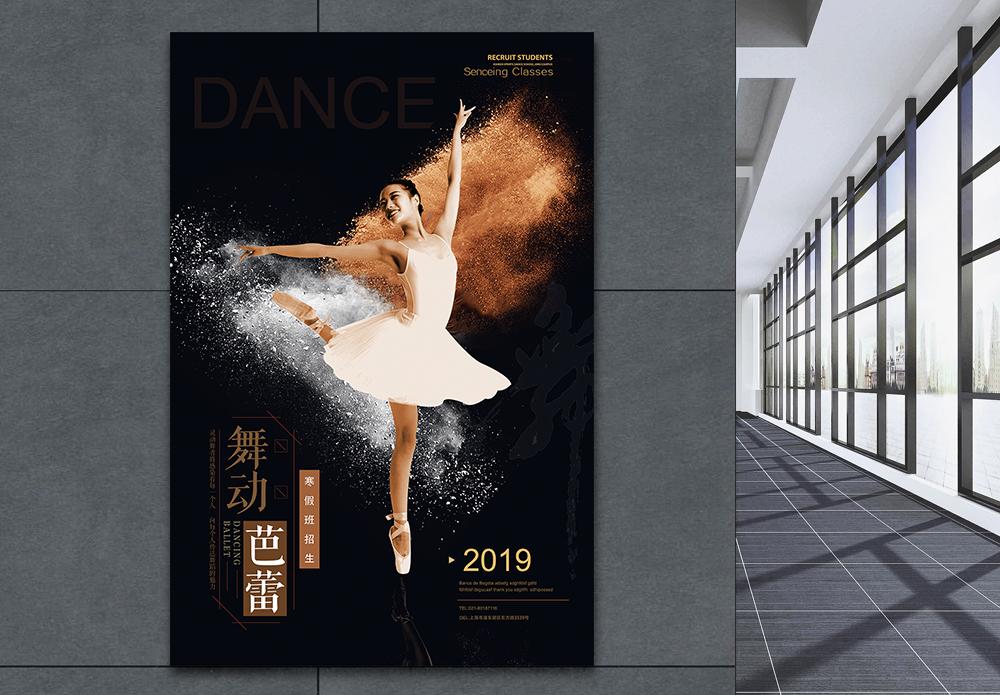 芭蕾舞蹈培训海报图片