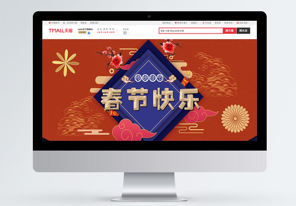 复古春节快乐商品促销淘宝首页图片