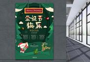剪纸风绿色圣诞节海报图片