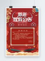 红色喜庆新年元旦放假通知图片