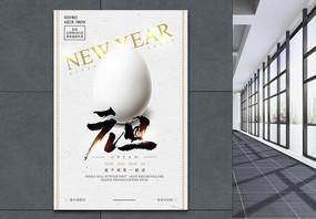 简约元旦海报图片