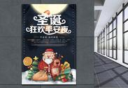 圣诞狂欢平安夜海报图片