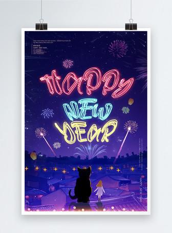 炫彩字Happy new year新年快乐节日海报