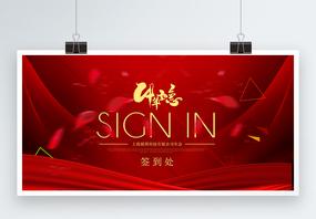 高端大气红色企业签到展板图片