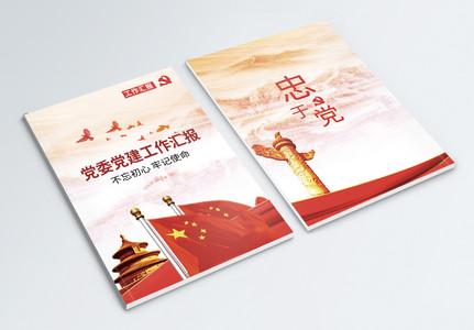 党委党建工作汇报封面图片