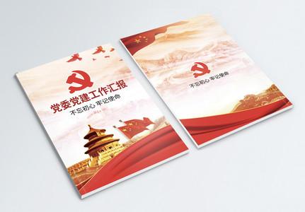 党建党委汇报封面图片