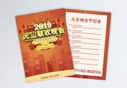 红色喜庆元旦晚会节目单图片