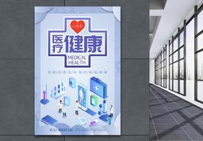 蓝色医疗健康海报图片