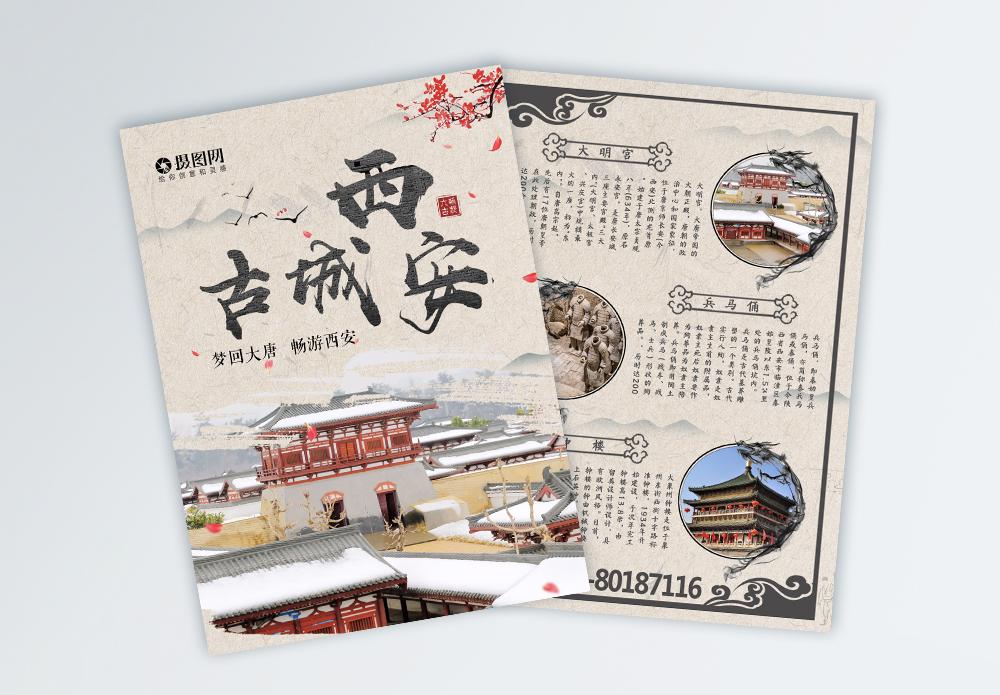 西安旅游宣传单图片