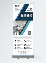 绿色清新商务金融理财展架图片