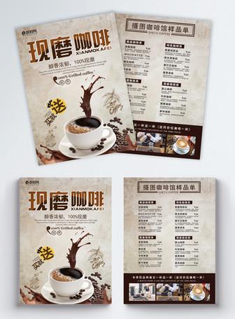 现磨咖啡促销宣传单