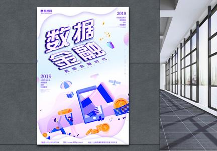 剪纸风金融海报图片