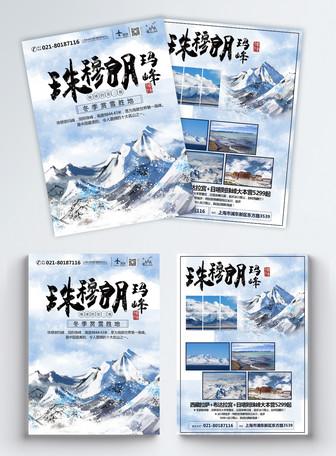 西藏旅游宣传单