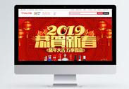 红色喜庆恭贺新春白酒电商促销首页图片