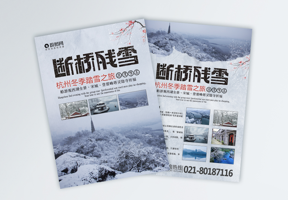 杭州旅游宣传单图片