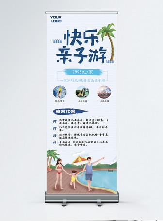 清新简约亲子假日旅游宣传展架