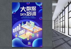 互联网大数据培训海报图片