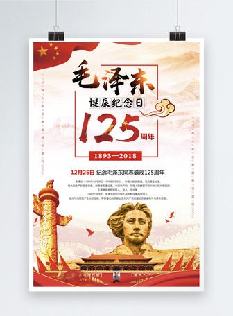 毛泽东诞辰海报