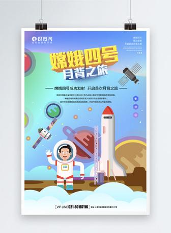 嫦娥四号卫星发射海报