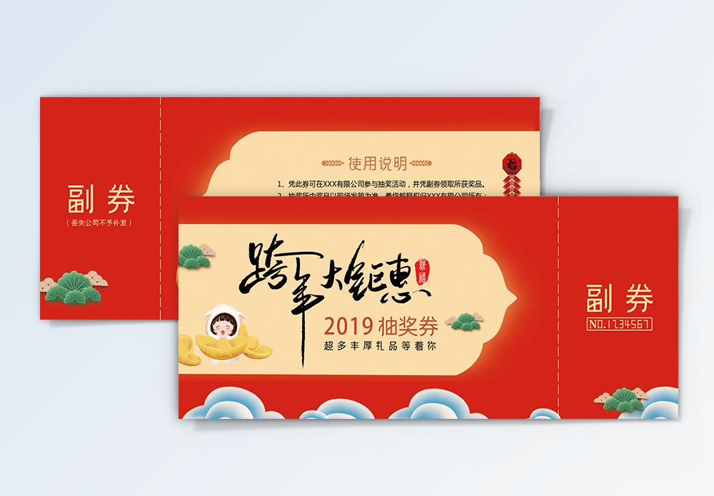 红色喜庆新年抽奖券图片