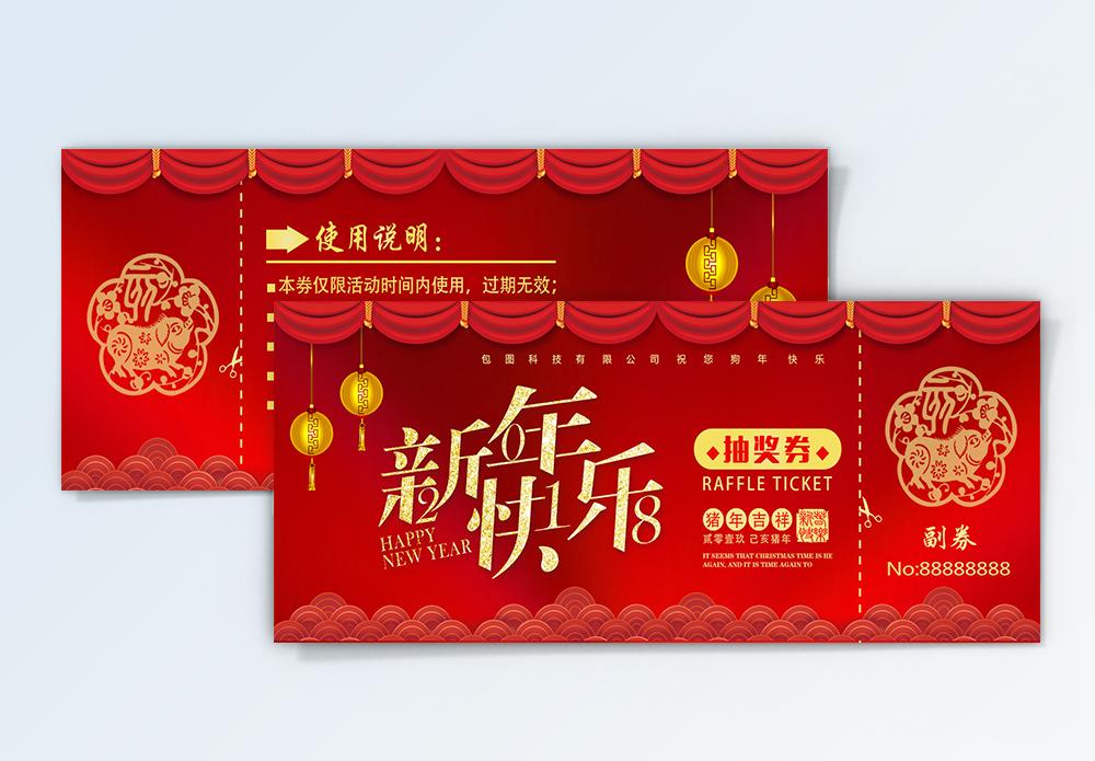 红色新年快乐年会抽奖券图片