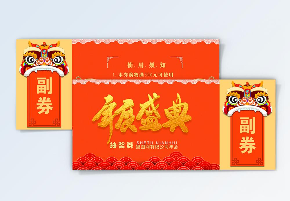 橙色年度盛典邀请函图片