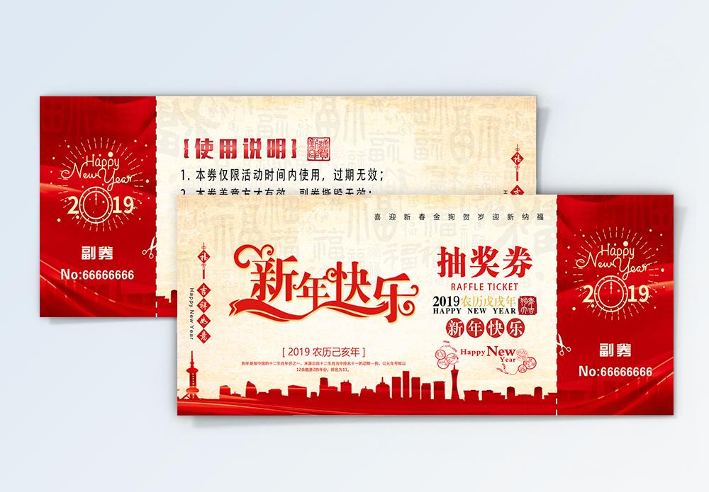 新年快乐简洁抽奖券图片
