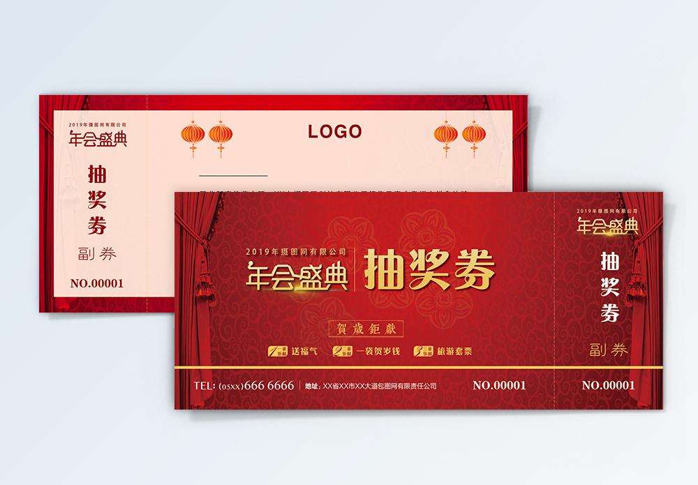 红色年度盛典抽奖券图片