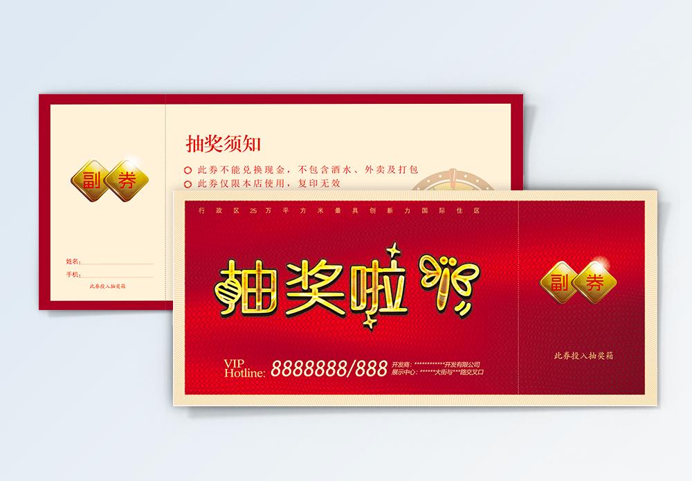 红金色新年年会抽奖券图片