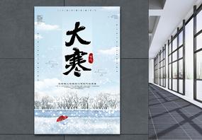 大寒节气宣传海报图片