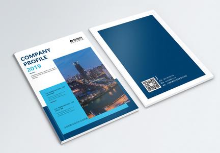 蓝色大气企业宣传画册封面设计图片