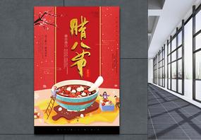 红色喜庆腊八节节日海报图片