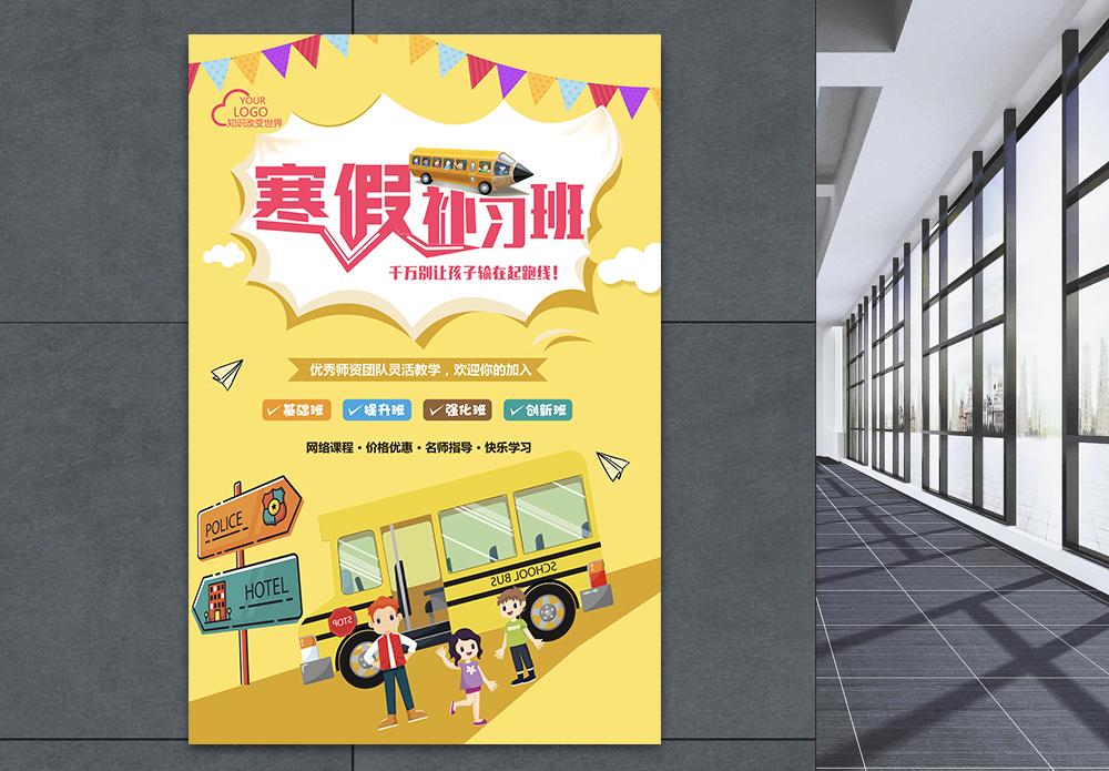 寒假补习班黄色卡通海报图片