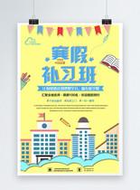 寒假补习班教育海报图片