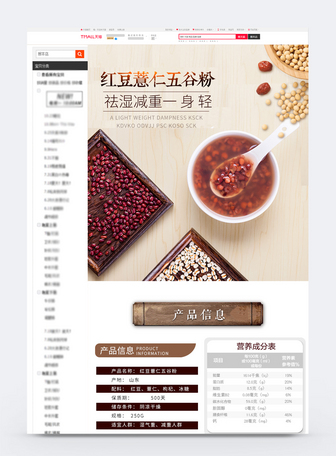 红豆薏仁五谷粉促销淘宝淘宝详情页