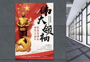 纪念伟大领袖毛泽东诞辰125周年海报图片
