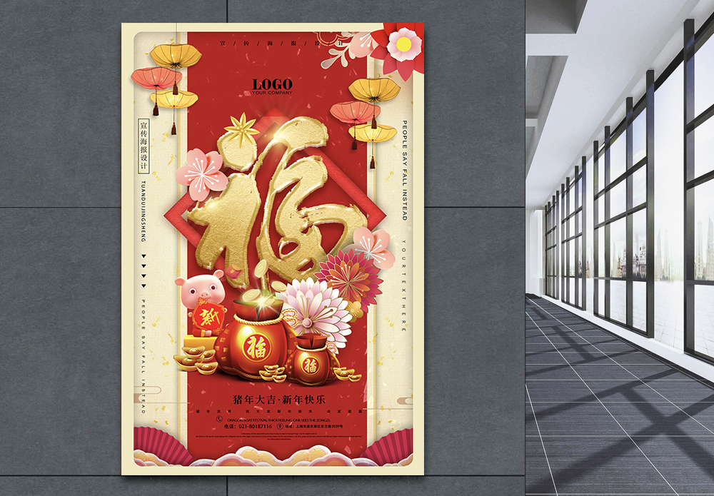 中国风创意福字新年海报图片