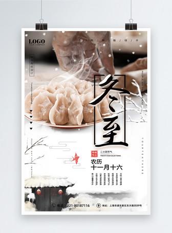 水墨风冬至吃水饺二十四节气海报