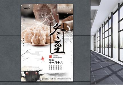 水墨风冬至吃水饺二十四节气海报图片
