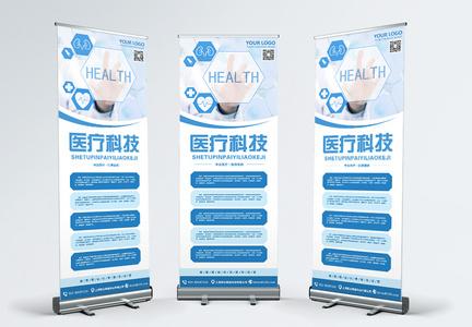 蓝色科技医疗宣传x展架图片