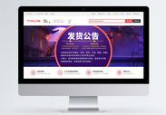 紫色店铺春节发货通知淘宝banner图片