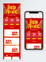 红色新年快乐抢年货促销淘宝手机端模板图片