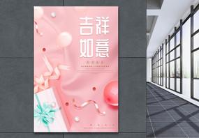 吉祥如意粉色淡雅新年新春节日海报图片