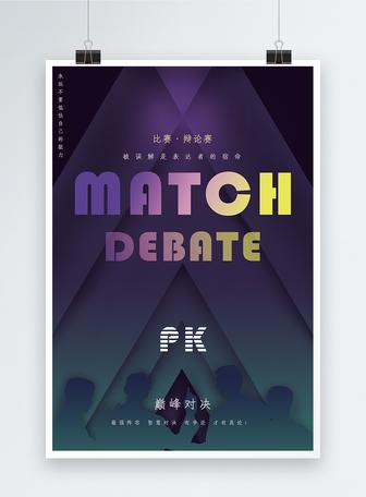 科技感渐变色辩论海报