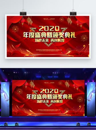 2019年度盛典颁奖典礼展板