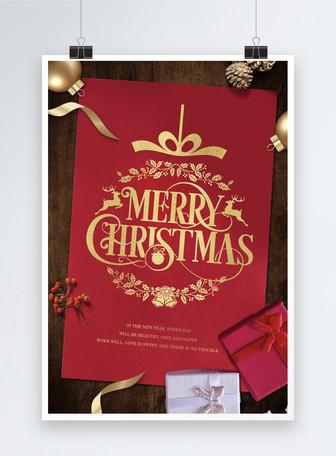 红金简洁圣诞英文海报