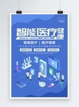 蓝色智能医疗健康医疗海报图片