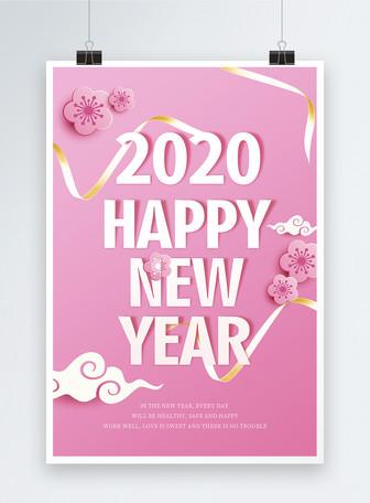 粉色清新剪纸风2019新年海报